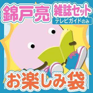 関ジャニ∞/錦戸亮 雑誌(テレビガイドのみ)10冊セットお楽しみ袋