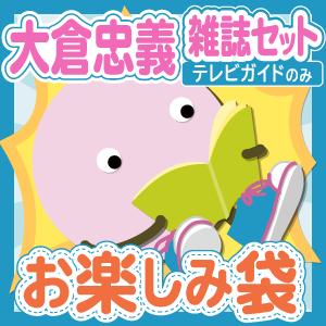関ジャニ∞/大倉忠義 雑誌(テレビガイドのみ)10冊セットお楽しみ袋
