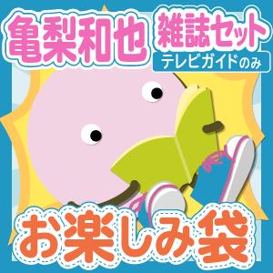 KAT-TUN/亀梨和也 雑誌(テレビガイドのみ)10冊セットお楽しみ袋