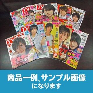 KinKi Kids/堂本光一 雑誌(テレビガイドのみ)10冊セットお楽しみ袋