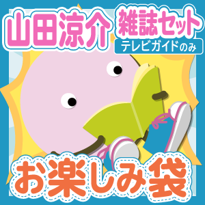 Hey!Say!JUMP/山田涼介 雑誌(テレビガイドのみ)10冊セットお楽しみ袋