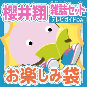 嵐/櫻井翔 雑誌(テレビガイドのみ)10冊セットお楽しみ袋