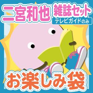 嵐/二宮和也 雑誌(テレビガイドのみ)10冊セットお楽しみ袋