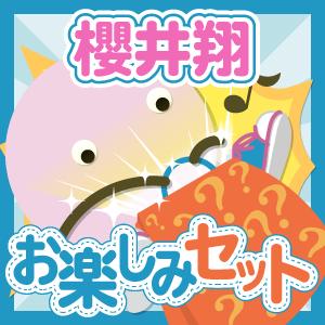 嵐/櫻井翔 いろいろお楽しみセット