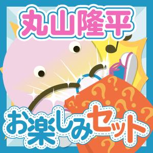 関ジャニ∞/丸山隆平 いろいろお楽しみセット