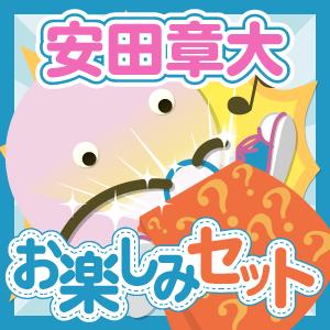 関ジャニ∞/安田章大 いろいろお楽しみセット