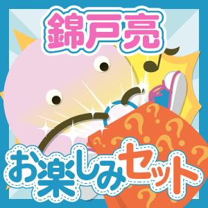 関ジャニ∞/錦戸亮 いろいろお楽しみセット