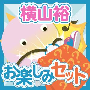 関ジャニ∞/横山裕 いろいろお楽しみセット