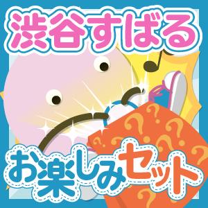 関ジャニ∞/渋谷すばる いろいろお楽しみセット