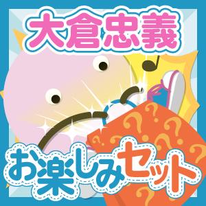 関ジャニ∞/大倉忠義 いろいろお楽しみセット