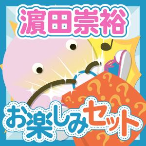 ジャニーズWEST/�田崇裕 いろいろお楽しみセット