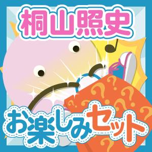 ジャニーズWEST/桐山照史 いろいろお楽しみセット