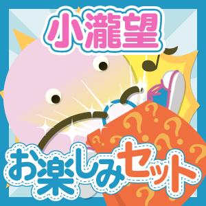 ジャニーズWEST/小瀧望 いろいろお楽しみセット