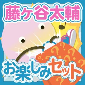Kis-My-Ft2/藤ヶ谷太輔 いろいろお楽しみセット