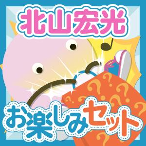 Kis-My-Ft2/北山宏光 いろいろお楽しみセット