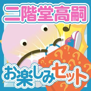 Kis-My-Ft2/二階堂高嗣 いろいろお楽しみセット