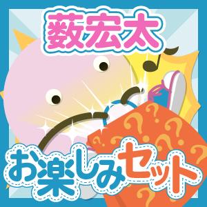 Hey!Say!JUMP/薮宏太 いろいろお楽しみセット