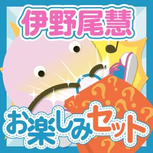 Hey!Say!JUMP/伊野尾慧 いろいろお楽しみセット