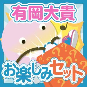 Hey!Say!JUMP/有岡大貴 いろいろお楽しみセット
