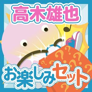 Hey!Say!JUMP/高木雄也 いろいろお楽しみセット