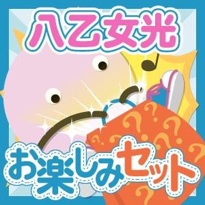 Hey!Say!JUMP/八乙女光 いろいろお楽しみセット