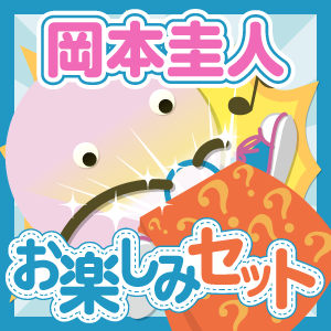 Hey!Say!JUMP/岡本圭人 いろいろお楽しみセット