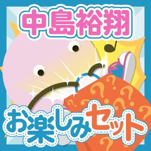 Hey!Say!JUMP/中島裕翔 いろいろお楽しみセット