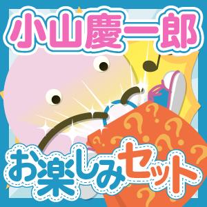 NEWS/小山慶一郎 いろいろお楽しみセット