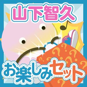 NEWS/山下智久 いろいろお楽しみセット