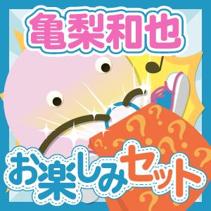 KAT-TUN/亀梨和也 いろいろお楽しみセット