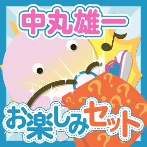 KAT-TUN/中丸雄一 いろいろお楽しみセット