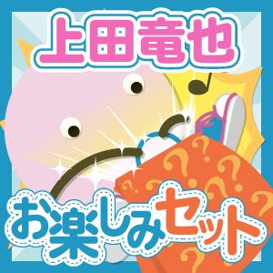 KAT-TUN/上田竜也 いろいろお楽しみセット
