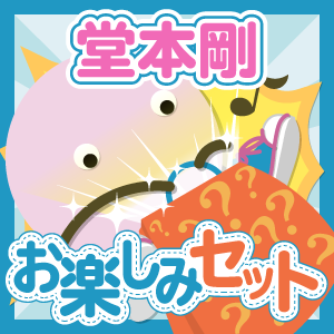 KinKi Kids/堂本剛 いろいろお楽しみセット