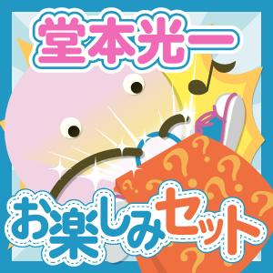 KinKi Kids/堂本光一 いろいろお楽しみセット
