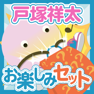 A.B.C-Z/戸塚祥太 いろいろお楽しみセット
