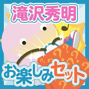 タッキー&翼/滝沢秀明 いろいろお楽しみセット