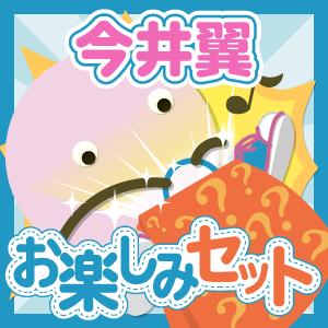 タッキー&翼/今井翼 いろいろお楽しみセット