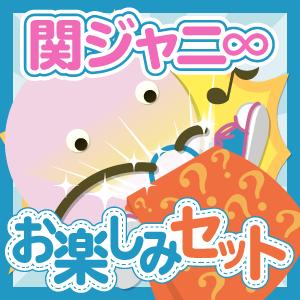 関ジャニ∞ いろいろお楽しみセット
