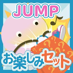 Hey!Say!JUMP いろいろお楽しみセット