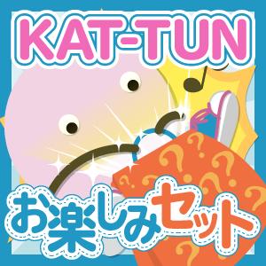 KAT-TUN いろいろお楽しみセット