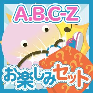 A.B.C-Z いろいろお楽しみセット