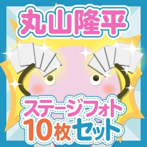 関ジャニ∞/丸山隆平 大判ステージフォトセット(個人別) 10枚入