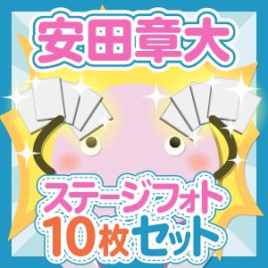 関ジャニ∞/安田章大 大判ステージフォトセット(個人別) 10枚入