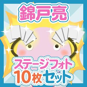 関ジャニ∞/錦戸亮 大判ステージフォトセット(個人別) 10枚入