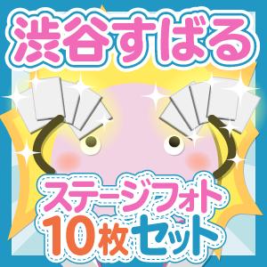 関ジャニ∞/渋谷すばる 大判ステージフォトセット(個人別) 10枚入