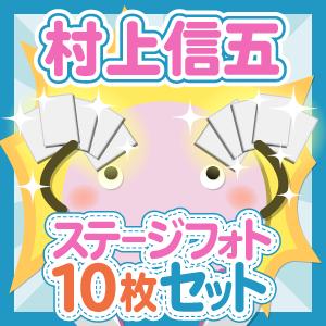 関ジャニ∞/村上信五 大判ステージフォトセット(個人別) 10枚入