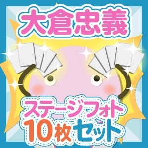 関ジャニ∞/大倉忠義 大判ステージフォトセット(個人別) 10枚入