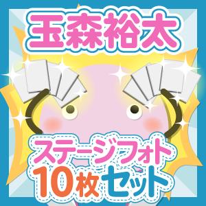 Kis-My-Ft2/玉森裕太 大判ステージフォトセット(個人別) 10枚入