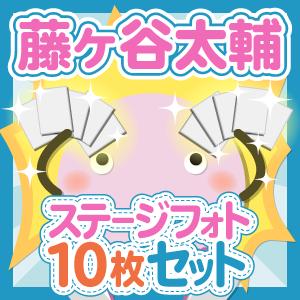 Kis-My-Ft2/藤ヶ谷太輔 大判ステージフォトセット(個人別) 10枚入