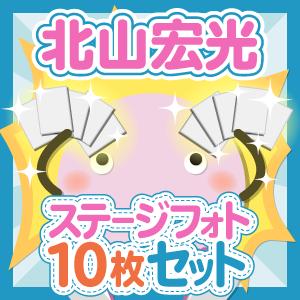 Kis-My-Ft2/北山宏光 大判ステージフォトセット(個人別) 10枚入
